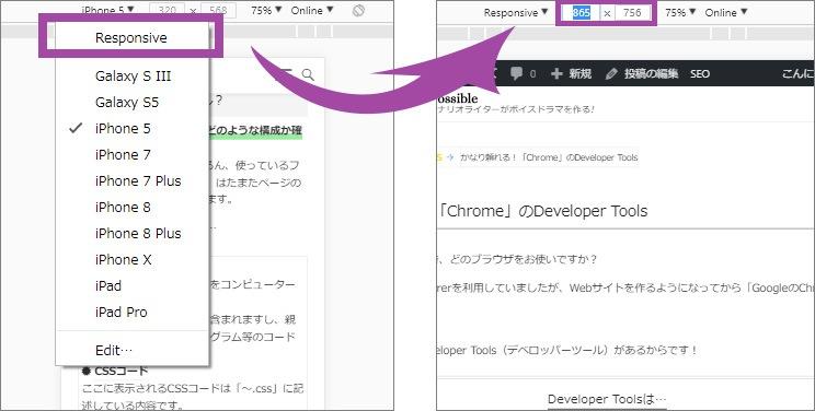 Developer Tools「検証」でレスポンシブ表示3