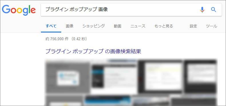 プラグイン(ポップイン)の検索画面