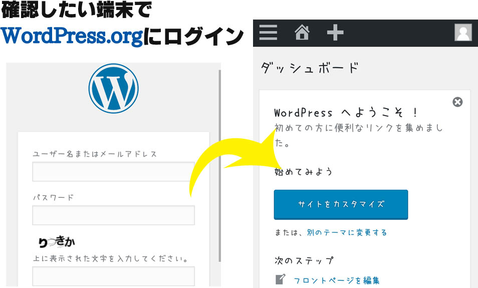 スマホからWordPressにログイン