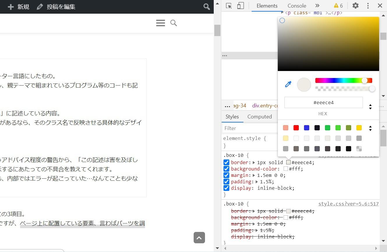 Developer Tools「検証」内での色指定