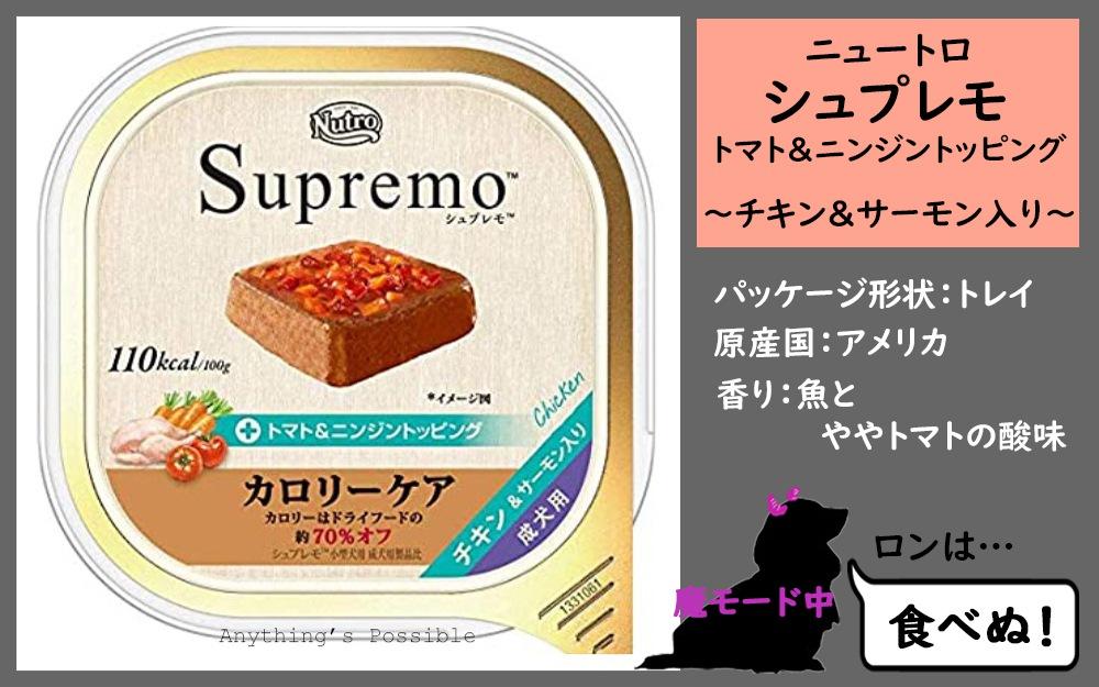 シュプレモ(チキン&サーモン入り)